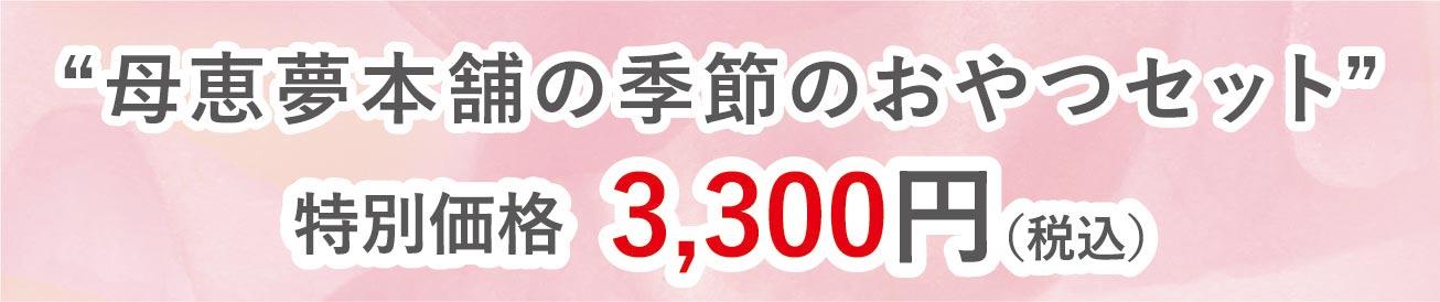 母恵夢本舗のおうちじかん 特別価格3,300円(税込)